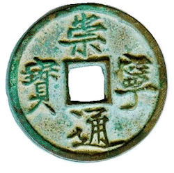 wuzhi coin, money, coin