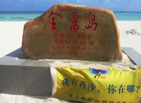 Paracel islands, South China Sea, Quanfu Island