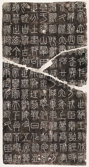 stele, calligraphy, song dynasty